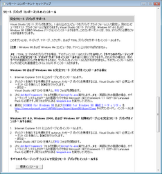 vs2003_remote.png