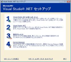 vs2003_setup.png