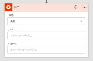 flow_abort_step
