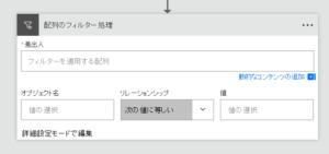 flow_filter_step